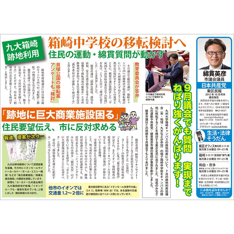 東区民報 2015年10月号外【2.2MB】
