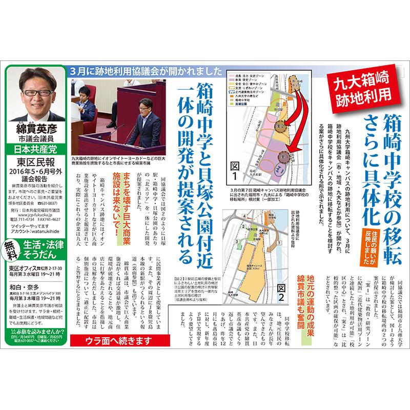 東区民報 2016年5・6月号外【1.7MB】