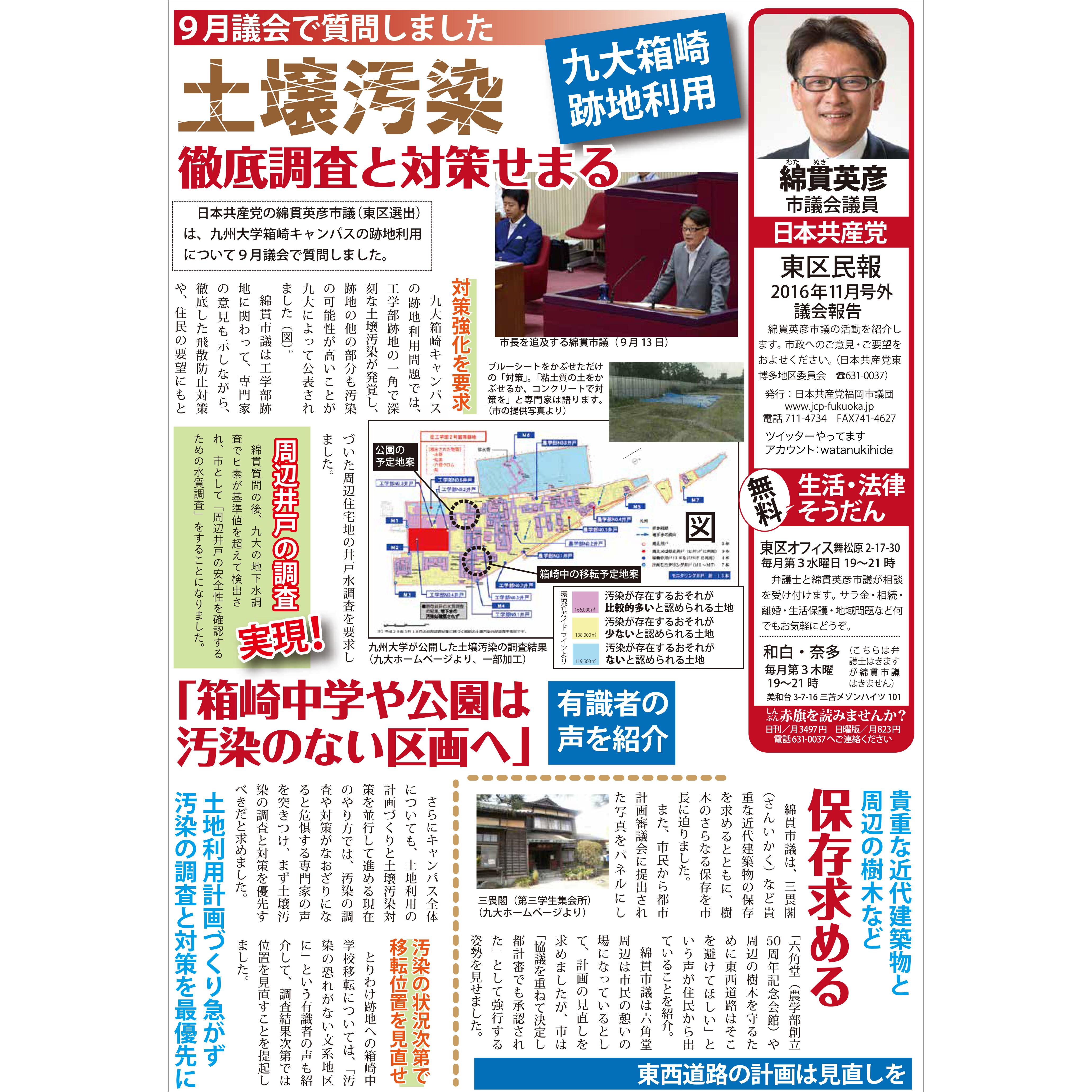 東区民報 2016年11月号外【2.0MB】