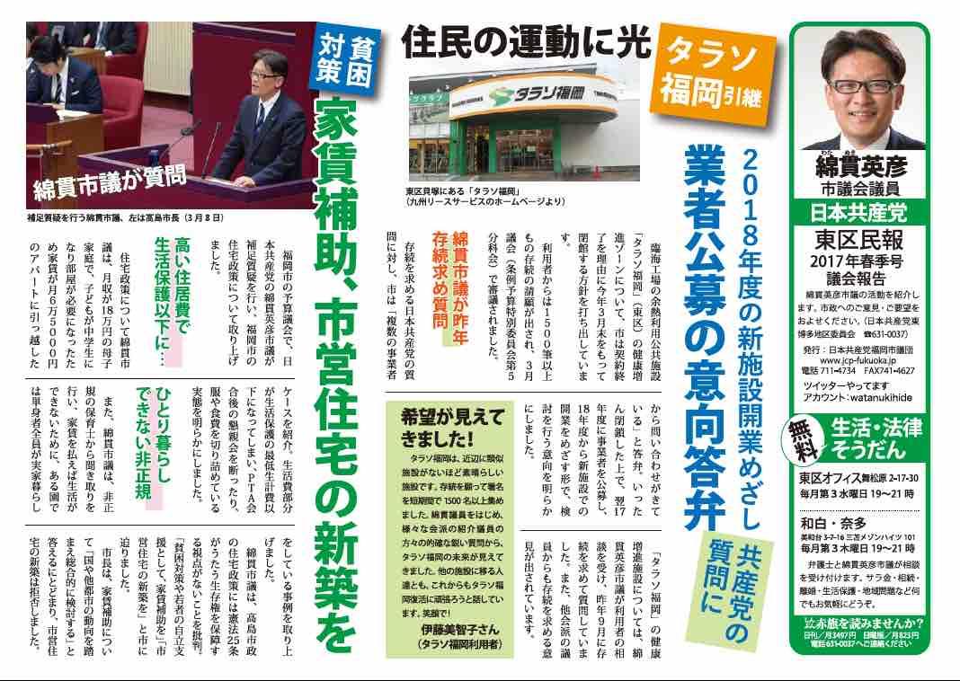 東区民報2017年春季号外(タラソ・学校ウォッチング)【1.0MB】