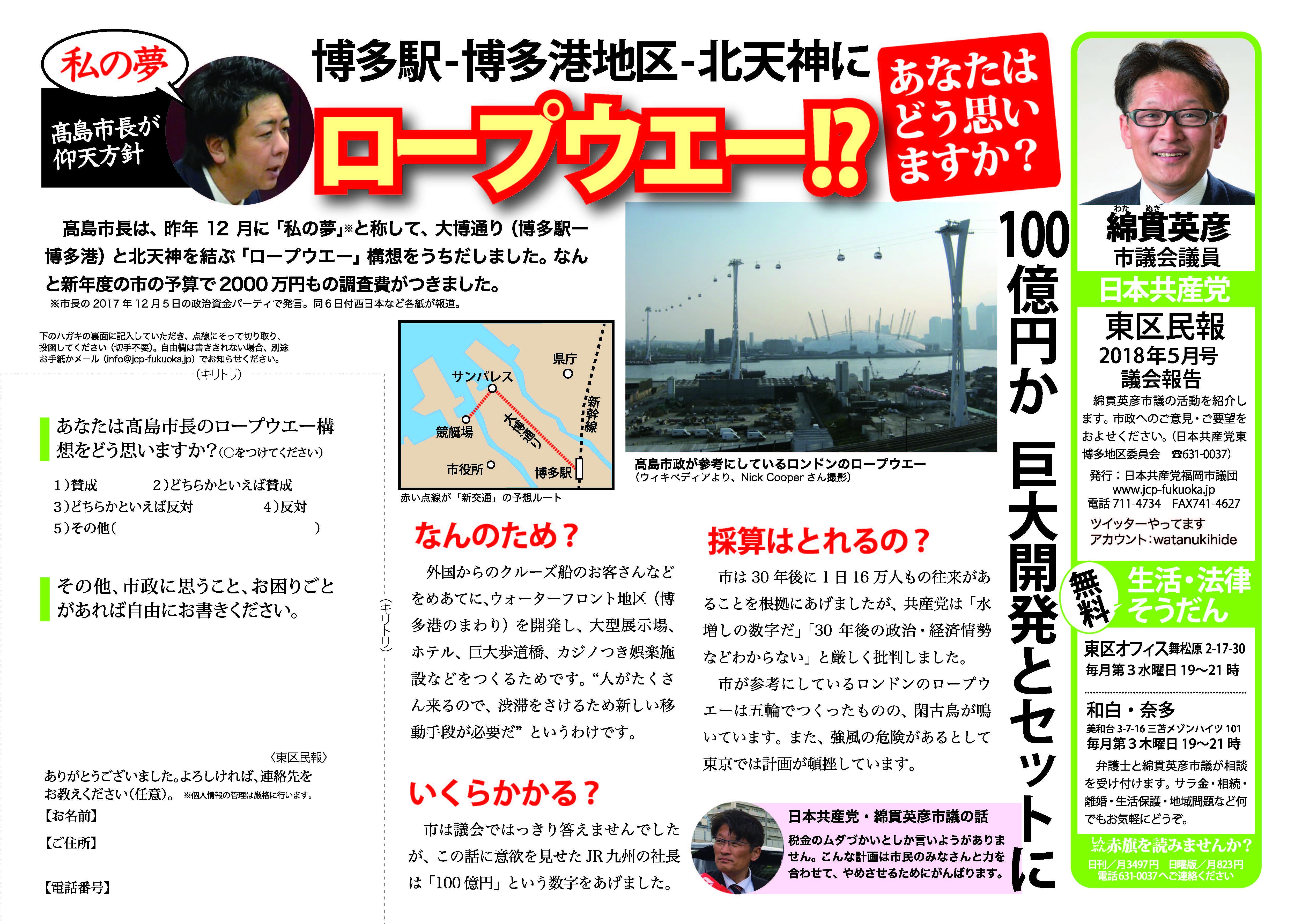 東区民報2018年5月号(ロープウエー・高齢者乗車券)【3.0MB】