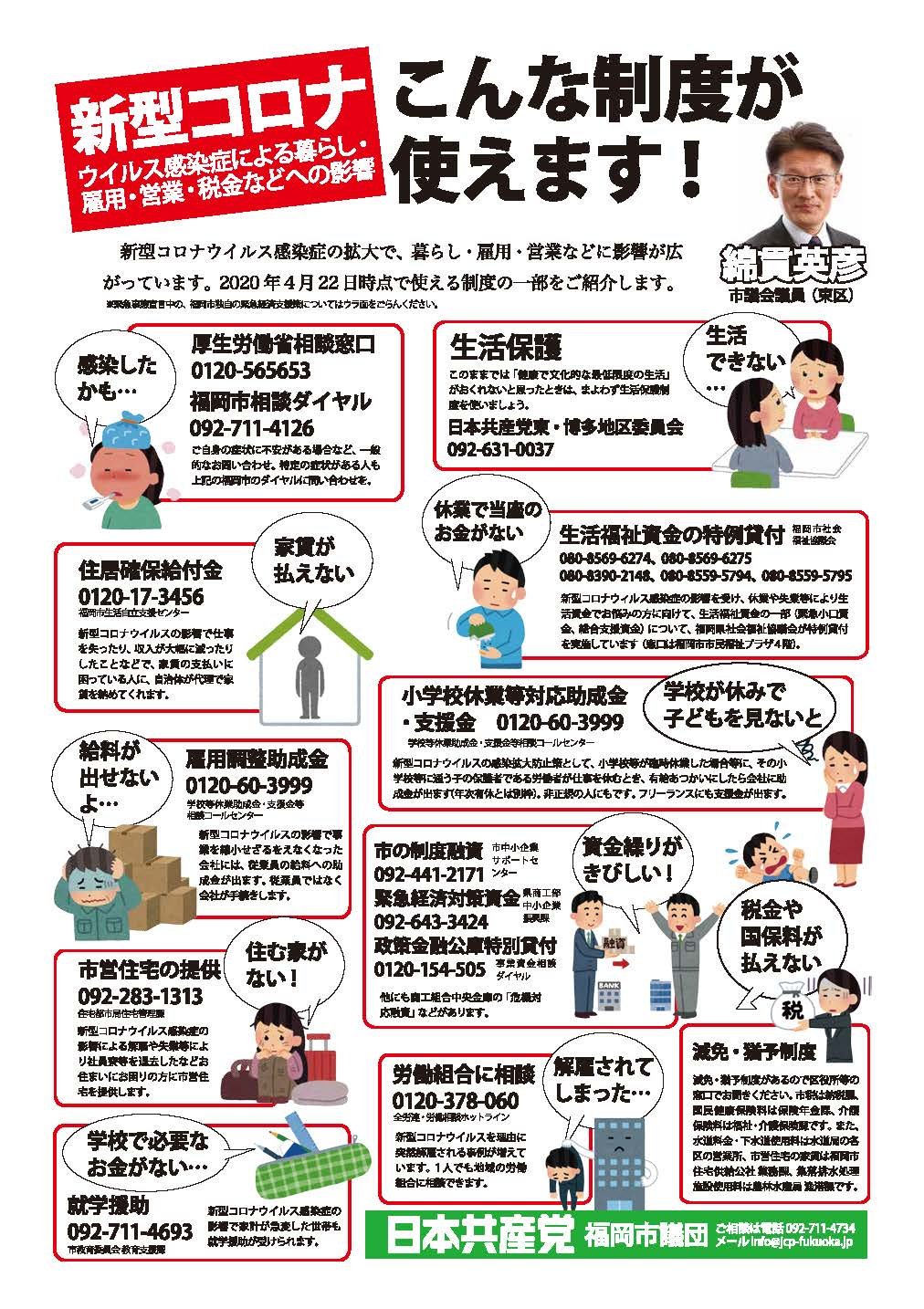 東区民報2020年5月号(コロナ対策)【1.0MB】