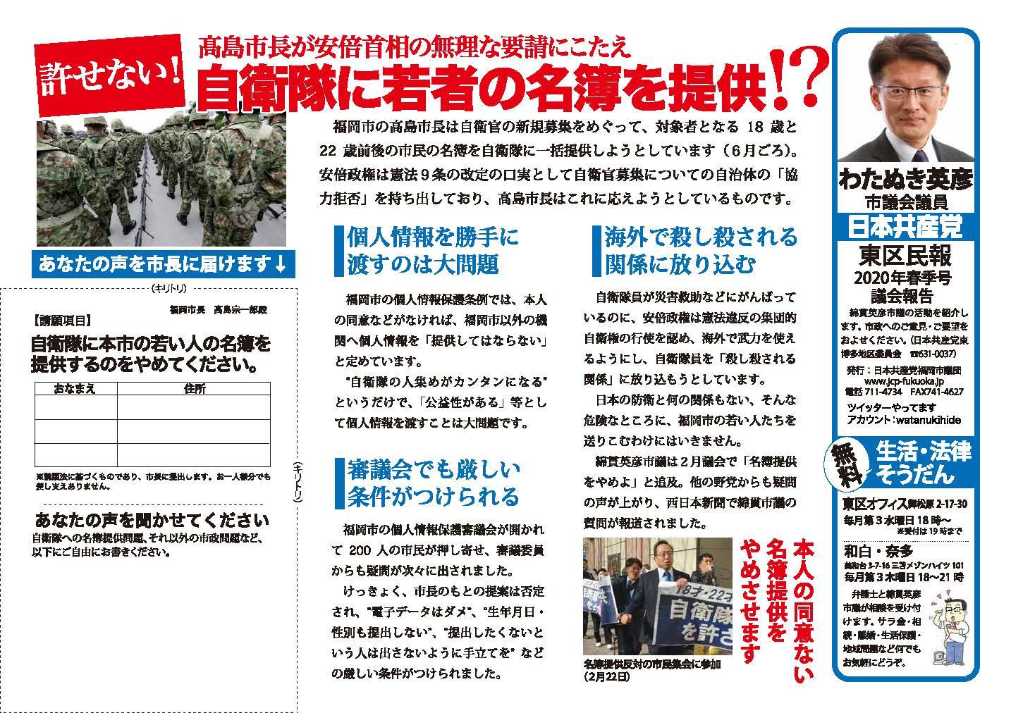 東区民報2020年春季号(自衛隊名簿提供)【2.0MB】